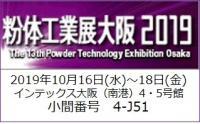 国際粉体工業展 東京2018