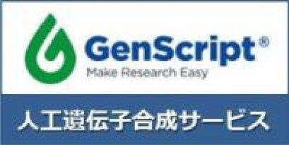 人工遺伝子合成サービス