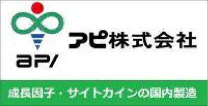 アピ株式会社