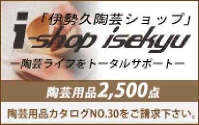 i-shop isekyu